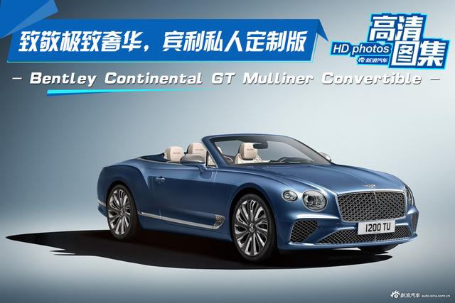 致敬极致奢华 Bentley Continental GT